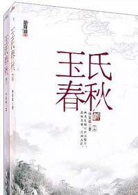《玉氏春秋》作者:林家成丨穿越到春秋战国,财迷女主&腹黑帝王