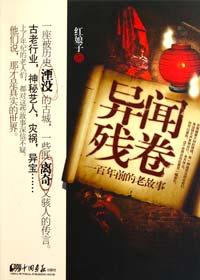 《异闻残卷:一百年前的老故事》作者:红娘子丨民国,恐怖灵异