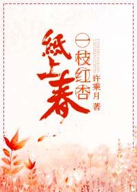 《一枝红杏纸上春》作者:许乘月丨古言甜文,小话本作者&不受宠皇子