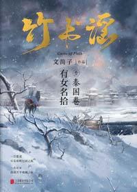 《竹书谣》作者: 文简子丨古言权谋,春秋时期,豆瓣评分高达9.1