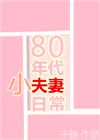 《80年代小夫妻日常》作者:于隐丨不重生不穿越也没什么金手指的年代种田文,温馨甜蜜日常