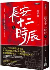 《长安十二时辰》作者:马伯庸丨比剧版更好看,悬疑刺激,独眼死囚救世
