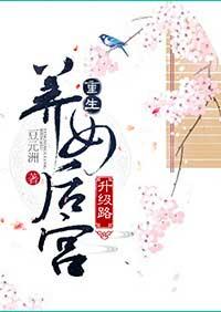 《重生养女后宫升级路》作者:豆元洲丨尼姑重生玩宫斗,佛系女主,结局HE