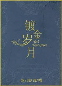 《镀金岁月》作者:苏浅浅喵丨POV写法,穿越西幻,一人一鬼,旧时代与新思维的碰撞