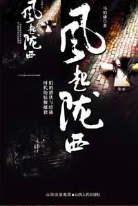 《风起陇西》作者:马伯庸丨三国时代的间谍战争