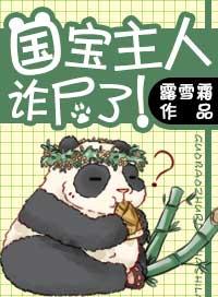《国宝主人诈尸了!》作者:露雪霜丨超级萌文,都市异闻,萌萌熊猫&诈尸蚩尤