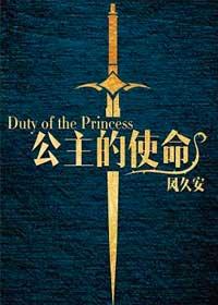 《公主的使命》作者:凤久安丨西幻女强文,被流放的公主异界征程