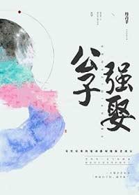 《公子强娶》作者:丹青手丨仙侠,相爱相杀,爱搞事情的女主和男主