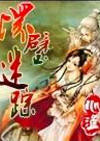 《怀璧谜踪》作者:心渔丨传统女主武侠小说,侠侣走江湖