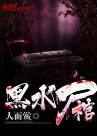 《黑水尸棺》作者:人面鲎丨不错的恐怖灵异小说,真实感十足
