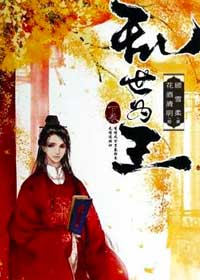 《乱世为王》作者:顾雪柔/非天夜翔丨强推经典古耽,儿女情长与国仇家恨