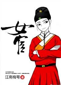 《女宦》作者:江南梅萼丨穿越,女主权谋文,女太监和皇帝的故事