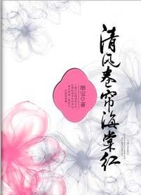 《清风卷帘海棠红》作者:靡宝丨古言,很容易押错男主的一本小说