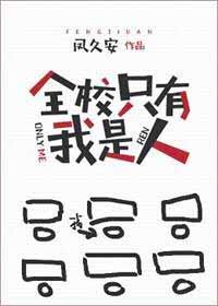 《全校只有我是人》作者:凤久安丨奇幻,人类女大佬混妖界