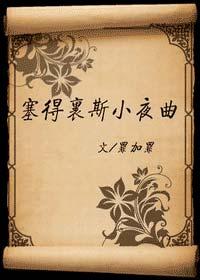 《塞得里斯小夜曲》作者:罪加罪丨魔幻言情,悬疑风,拯救王国的公主&暗黑系深情男主