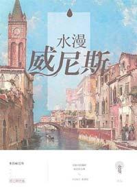 《水漫威尼斯》作者:舍曼丨现言短文,跨国情缘