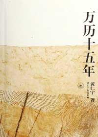 《万历十五年》作者:[美] 黄仁宇丨真正了解明朝,了解那个时期的人物,很棒的历史读物
