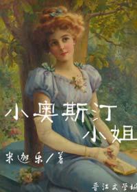 《(西方名著同人)小奥斯汀小姐》作者:米迦乐丨穿越英格兰,名人辈出,女主有钱有闲不婚