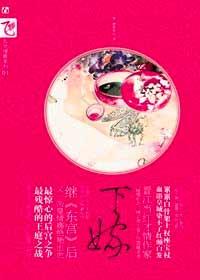 《下嫁》作者:树犹如此丨宫斗文,一个公主和两个驸马的故事