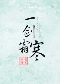 《一剑霜寒》作者:语笑阑珊丨古风悬疑,耽美甜文