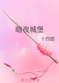 《暗夜城堡》作者:十四郎丨血族少女奇幻经历,晋江未入v