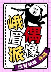 《峨眉派偶像》作者:江月年年丨奇幻无cp,女主堪称娱乐圈泥石流,沙雕搞笑