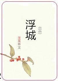 《恋恋浮城》作者:蓬莱客丨民国言情小说,娇蛮大小姐和军人司机