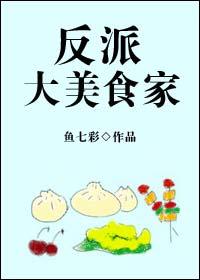 《反派大美食家》作者:鱼七彩丨戏精搞笑飙戏,穿书武侠美食日常