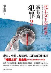 《谋杀官员2:化工女王的逆袭/高智商犯罪2》作者:紫金陈丨为爱复仇的悬疑小说,结局出人意料
