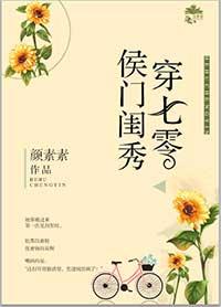 《侯门闺秀穿七零》作者:素染芳华丨成长向年代种田文,无奇葩亲戚,一直甜