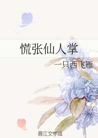 《慌张仙人掌》作者:一只西飞雁丨双向暗恋文,总裁追妻火葬场
