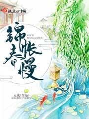 《锦帐春慢》作者:元浅丨悬疑宫斗宠文,女主重生破案医人
