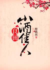 《良田小酒佳人》作者:樱桃煎丨古言甜文,美酒和美食,吃吃喝喝到结局