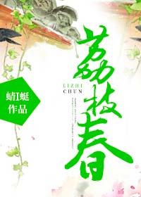 《荔枝春》作者:蜻I蜓丨欢脱古言小甜文,最重要的是晋江免费看呀