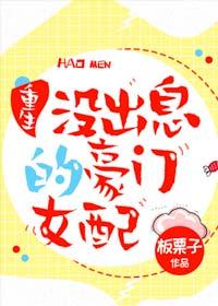 《没出息的豪门女配[重生]》作者:板栗子丨喜欢看现代甜文的大胆进吧