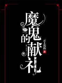 《魔鬼的献礼》作者:云上浅酌丨西幻女主文,三个单元故事,堕落的神&普通女主