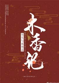 《木香记》作者:石头与水丨古代先婚后爱文,泼辣通透女主&温润如玉状元男主