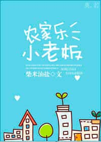《农家乐小老板》作者:柴米油盐丨耽美生子文,家长里短种田养娃