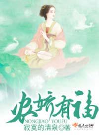 《农娇有福》作者:寂寞的清泉丨比较苏的穿越种田文,女主有空间,剧情很顺