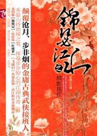 《双匣记/锦瑟江山之九重春色》作者: 禾晏山丨女版鹿鼎记,武侠言情小说