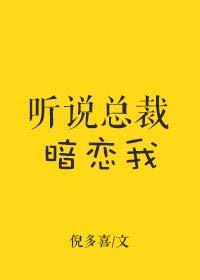 《听说总裁暗恋我》作者:倪多喜丨全虐无虐大甜文,建筑设计师&总裁男主