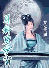 《月斜碧纱窗》作者:蓝色狮丨短篇古言,盗墓小偷&病弱少爷