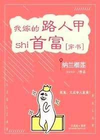 《我嫁的路人甲是首富[穿书]》作者:纳兰榴莲丨沙雕搞笑甜文,女主反系统文