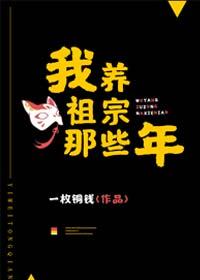 《我养祖宗那些年》作者:一枚铜钱丨奇幻言情小说,三界大佬男主