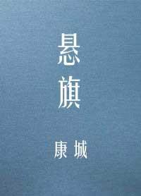 《悬旗》作者:康城丨真实感人戳人心的现言,久别重逢是一生最好的礼物