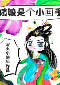 《姨娘是个小画手》作者:浴火小熊猫丨种田风穿越古言文,沙雕轻松的女主奋斗文