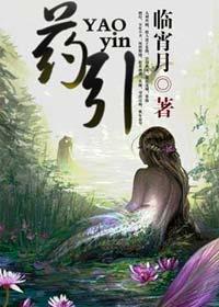 《药引》作者:临宵月丨短篇超虐言情,人鱼公主爱上残忍皇帝