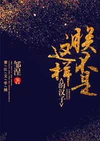 《朕不是这样的汉子》作者:邹涅丨女穿男X龙夺嫡宫斗大戏,皇帝种田文
