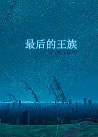 《最后的王族》作者:莲花郎面丨科幻养成小说,从男神到奴隶,从囚徒到女皇