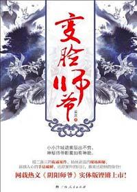 《变脸师爷/阴阳师爷》作者:棠岚丨女版梅长苏破迷案,复仇不谈情,晋江未入V